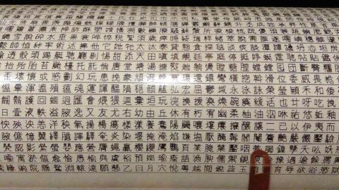 Mandarin ideograph